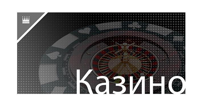Luchsheye onlayn kazino dlya strany Rossiya. Mneniye i obzor.