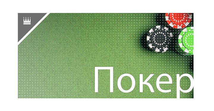 Igrat v poker onlayn mozhet byt veselo. Oznakomtes s igroy.